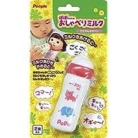 ぽぽちゃんお道具シリーズ おしゃべりミルク アニマルデザイン