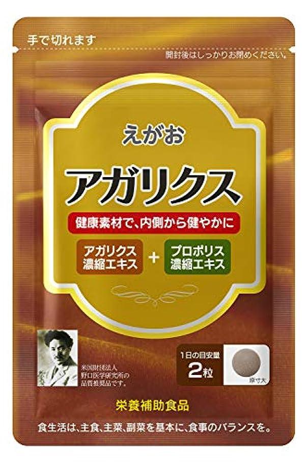 凍った提出する一時停止えがおのアガリクス 【1袋】(1袋/62粒入り 約1ヵ月分) 栄養補助食品