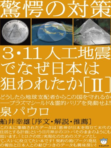 驚愕の対策 3・11人工地震でなぜ日本は狙われたか[II] どうしたら地球支配者からこの国を守れるか—プラズマシールド&霊的バリアを発動せよ!(超☆はらはら)