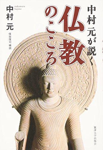 中村元が説く仏教のこころの詳細を見る