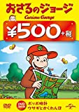 おさるのジョージ 500円 DVD(ポッポ時計(どけい)/ウサギとかくれんぼ)[DVD]
