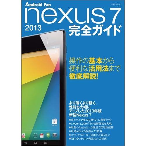 Nexus 7(2013) 完全ガイド (マイナビムック) (Android Fan)