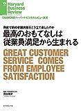 最高のおもてなしは従業員満足から生まれる DIAMOND ハーバード・ビジネス・レビュー論文