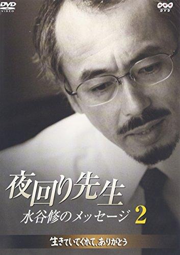 夜回り先生・水谷修のメッセージ2 生きていてくれてありがとう [DVD]