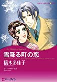 雪降る町の恋 (ハーレクインコミックス)