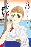 メゾンde長屋さん(3) (Kissコミックス)