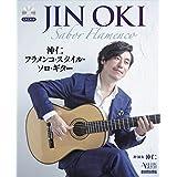 沖仁 フラメンコ・スタイル・ソロ・ギター
