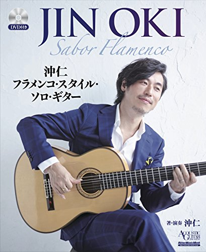 (DVD付) 沖仁フラメンコ・スタイル・ソロ・ギター