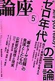 論座 2008年 05月号 [雑誌]