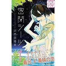 密閉シーツ プチデザ(1) (デザートコミックス)