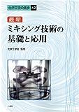 最新ミキシング技術の基礎と応用 (化学工学の進歩 42) 画像