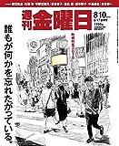 週刊金曜日 2018年8/10・8/17合併号 [雑誌]