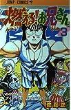 燃える!お兄さん (3) 体育祭決戦! ダイナマイト・ウォーズの巻 (ジャンプコミックス)