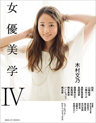女優美学W(東京カレンダーMOOKS)
