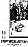 西洋料理の典型研究記録