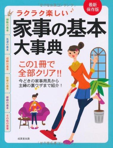 ラクラク楽しい 家事の基本大事典の詳細を見る