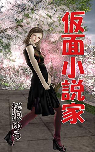 仮面小説家 (性転のへきれきTS文庫)