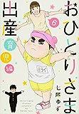 おひとりさま出産 6 育児編 (集英社クリエイティブコミックス)