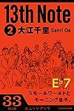 13th Note (2) スモールワールドとモーニング息子。 「13th Note」シリーズ (カドカワ・ミニッツブック)