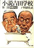 小説吉田学校 第3部 角福火山 (角川文庫 緑 481-3)