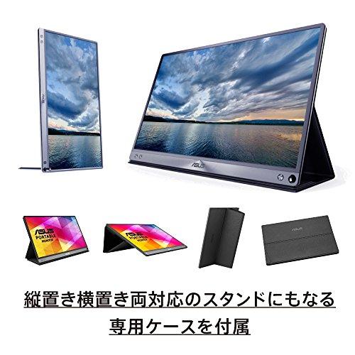 ASUS(エイスース)『ZenScreenポータブルUSB液晶ディスプレイ(MB16AC)』