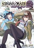 STEINS;GATE コミックアンソロジー タイムトラベラーズテイル(2) (IDコミックス/DNAメディアコミックス) (IDコミックス DNAメディアコミックス)