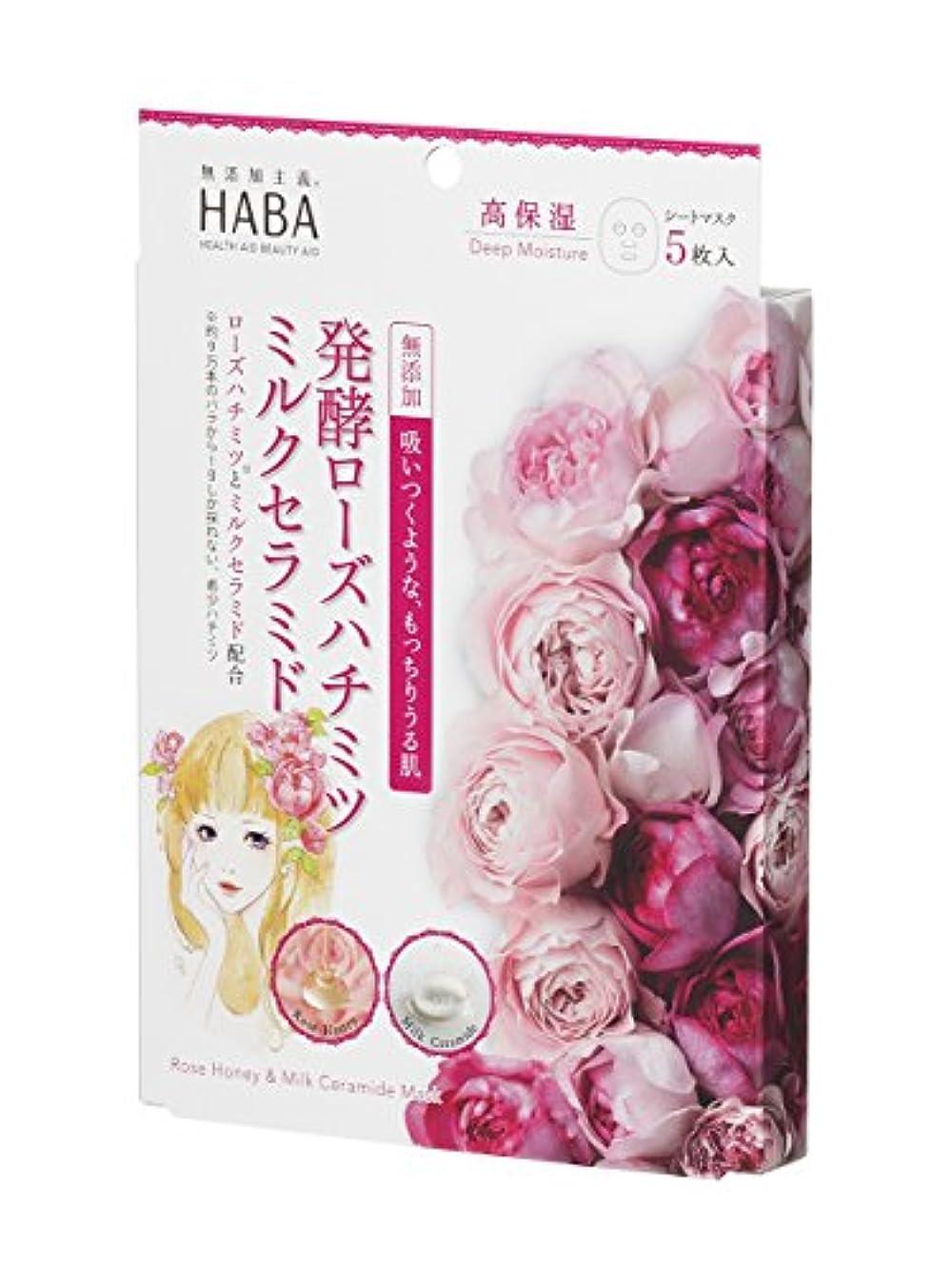 スイッチシネウィ私のハーバー ローズハチミツ ミルクセラミドマスク 5包入り(箱入)