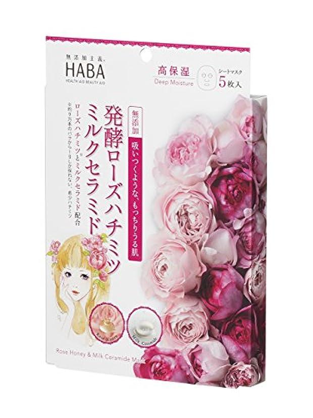 願う性差別魅力的ハーバー ローズハチミツ ミルクセラミドマスク 5包入り(箱入)