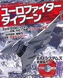 ユーロファイタータイフーン―欧州の最新鋭戦闘機 (Air Show DVDシリーズ Vol. 4)