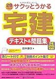 サクッとうかる宅建テキスト&問題集【2014年度版】