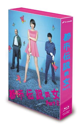 都市伝説の女Part2 Blu-ray BOX