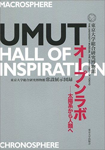 UMUTオープンラボ 太陽系から人類へ: 東京大学総合研究博物館常設展示図録