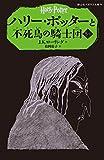 ハリー・ポッターと不死鳥の騎士団 5-1 (静山社ペガサス文庫)