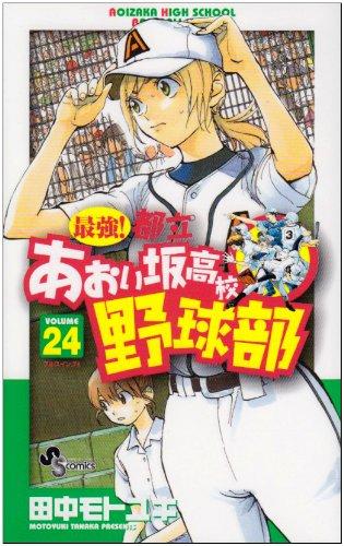 最強!都立あおい坂高校野球部 24 (少年サンデーコミックス)