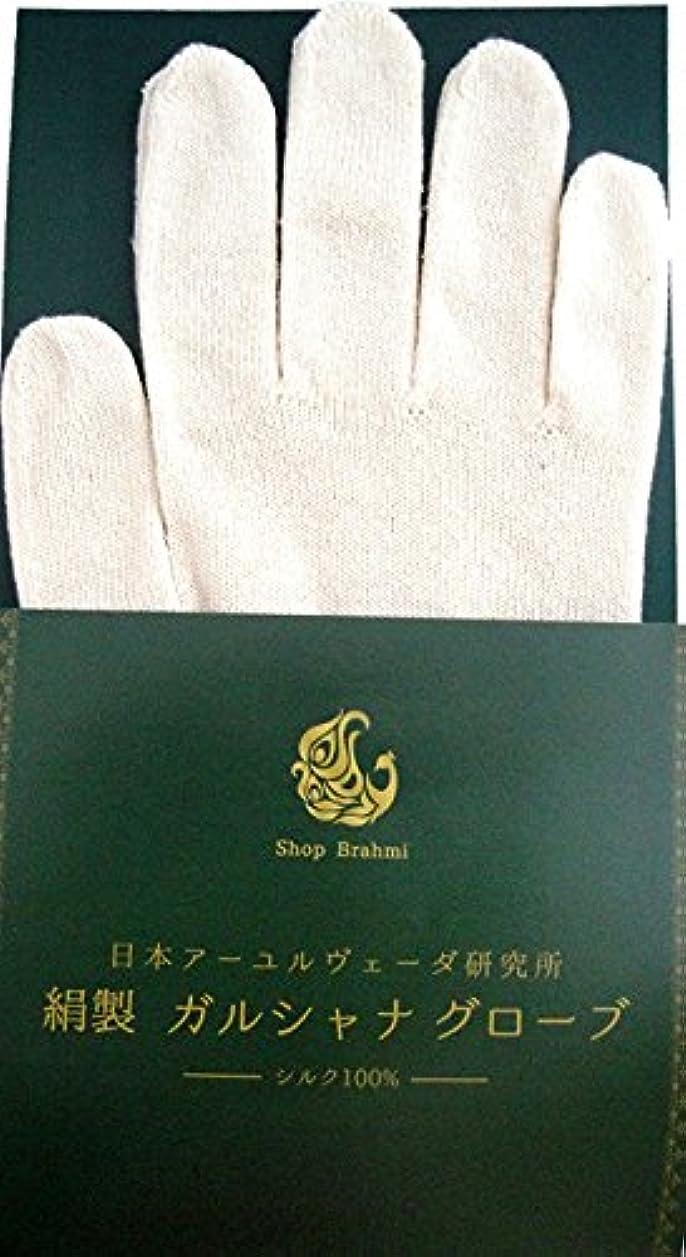 合併症証言する連続的絹100% ガルシャナ グローブ