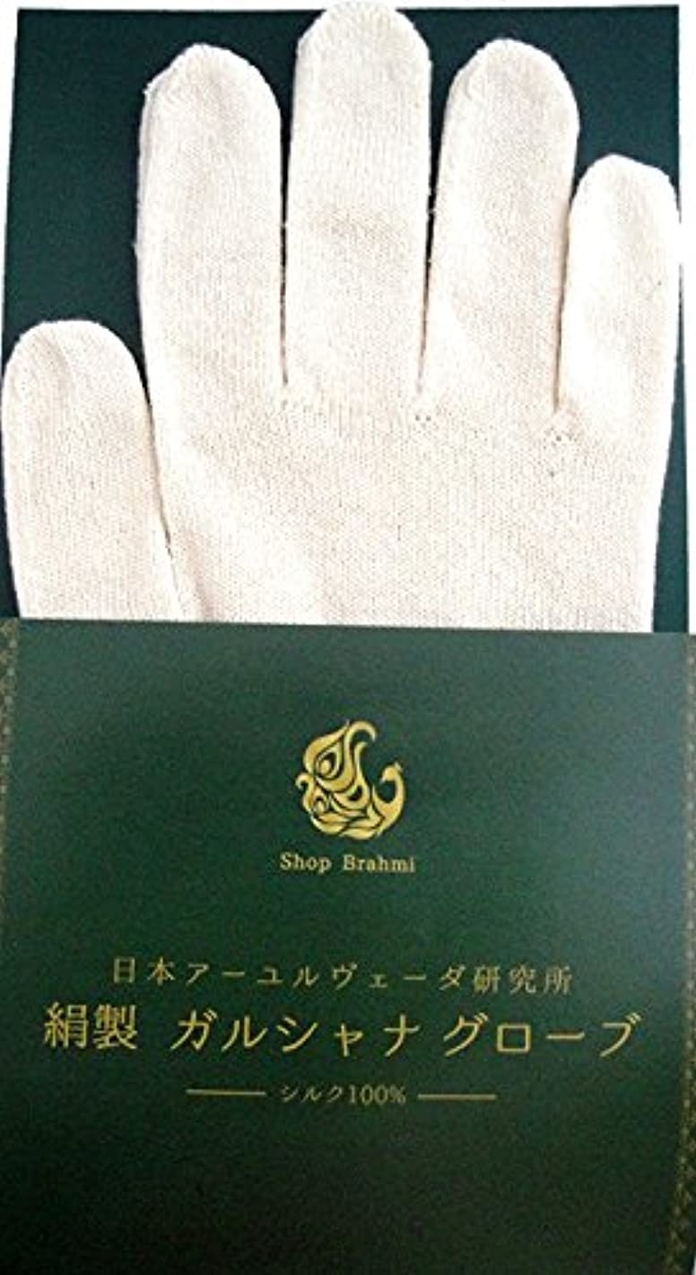 ブース素朴な眩惑する絹100% ガルシャナ グローブ