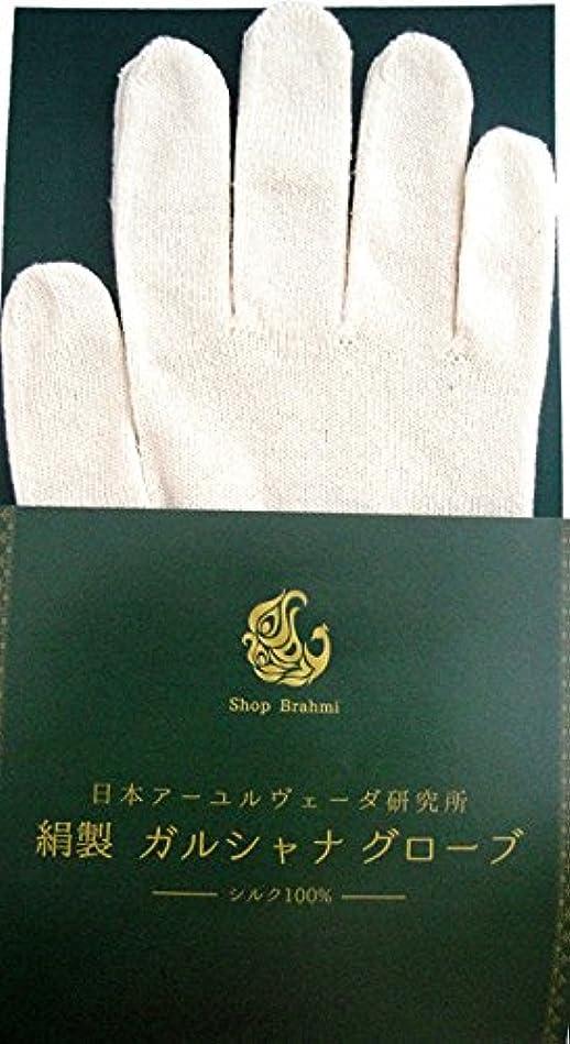 スキムメッシュアラート絹100% ガルシャナ グローブ