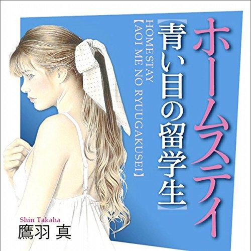 ホームステイ【青い目の留学生】   鷹羽 真