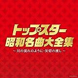 (決定盤)トップスター昭和名曲大全集 ~川の流れのように・矢切りの渡し~ 画像