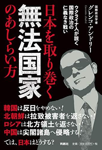 [画像:日本を取り巻く無法国家のあしらい方【電子限定特典付き】 (扶桑社BOOKS)]