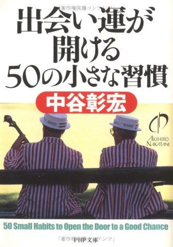 Amazon.co.jp: 出会い運が開け...