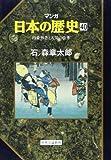 内憂外患と天保の改革 (マンガ 日本の歴史)