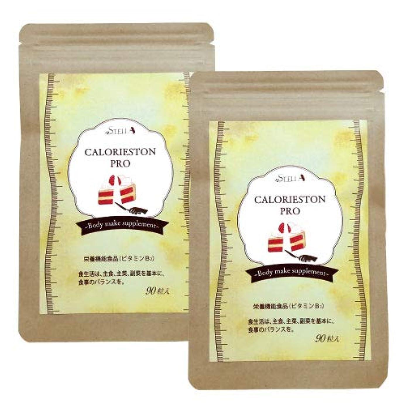 蒸発必需品平らな【公式保証】カロリストンPRO(2本セット)