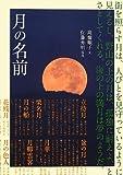 月の名前 画像