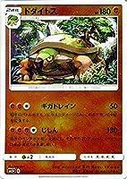 ポケモンカードゲームSM/ドダイトス/ウルトラフォース