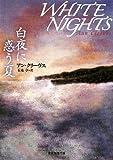 白夜に惑う夏 (創元推理文庫) 画像