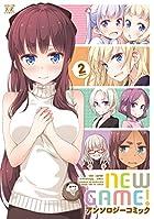 NEW GAME!アンソロジーコミック 第02巻
