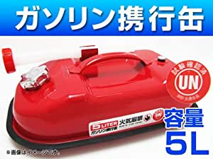 AP 消防法適合品 ガソリン携行缶 APGT05 5リットル