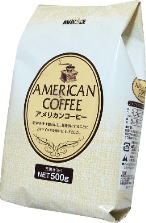 アバンス アメリカンコーヒー 粉 500g×2個
