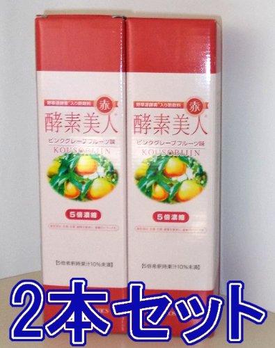 シーボン 酵素美人 赤(5倍濃縮・ピンクグレープフルーツ味)720ml 2本セット 《酵素飲料・酵素ドリンク・酵素ダイエット》